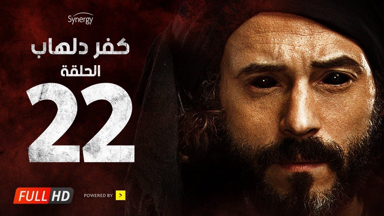 مسلسل كفر دلهاب - الحلقة 22 الثانية والعشرون - بطولة يوسف الشريف | Kafr Delhab Series - Ep 22