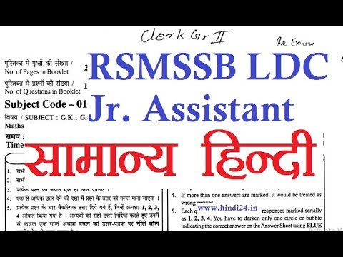 Icar ldc exam question paper   asrb ldc previous year paper   icar.