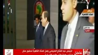 لحظة وصول الرئيس السيسي إلى استاد القاهرة لحضور حفل افتتاح بطولة كأس الأمم الإفريقية