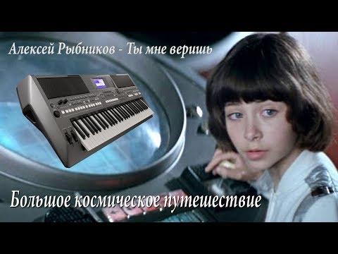 Ты мне веришь Алексей Рыбников на синтезаторе Yamaha Psr S670