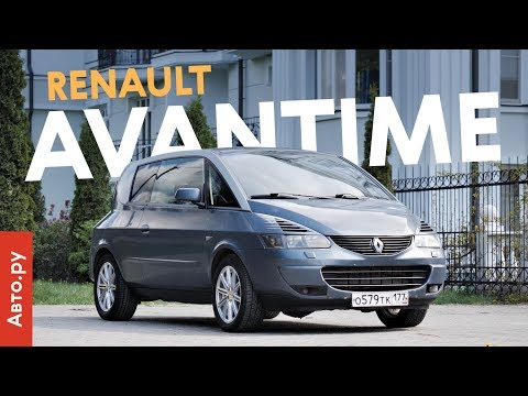 САМАЯ БЕЗУМНАЯ серийная машина в истории: минивэн-купе Renault Avantime