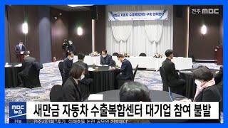 [5MBC 뉴스] 새만금 자동차 수출복합센터 대기업 참…