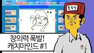 【캐치마인드】 창의력 폭발! 그림맞추기! #1