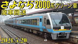 【JR四国 2000系2109・2009廃車回送 2021年5月20日】