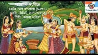 Download Hori Khele Nandalala (1934) : Nazrul-Sangeet : Kamala Jhariya MP3 song and Music Video