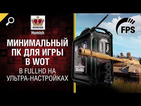 Минимальный ПК для игры в WOT в FullHD на Ультра-настройках- от Homish [World Of Tanks]