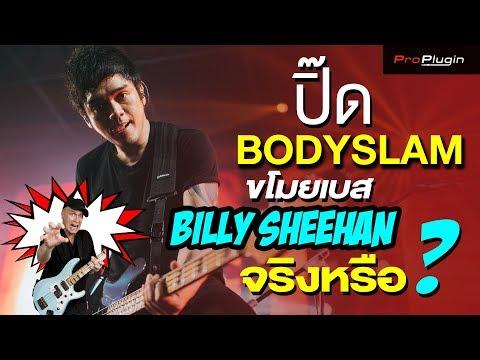 ปิ๊ด BODYSLAM ขโมยเบส Billy Sheehan จริงหรือ? และเรื่องราวที่เปิดเผยครั้งแรกที่นี่!!!