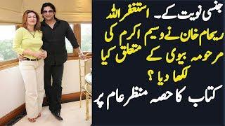 Reham Khan's Shameful Allegations On Waseem Akram's Deceased Wife