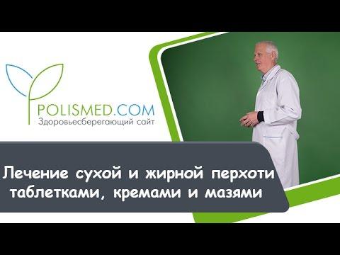 Мази от себореи и псориаза