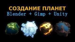 Разработка игр (Урок 46 - Создание планет. Blender + Gimp + Unity)