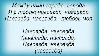 Скачать Слова песни Николай Басков Ты далеко и ТПовалий