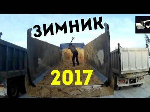 Зимник 2017 в очереди на погрузку - север севере экстремальные условия зимники
