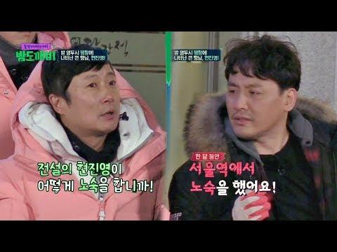 (헉) 현진영, 작곡 위해 한 달 동안 서울역에서 노숙! 밤도깨비 19회