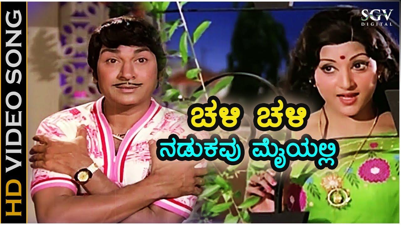 ಚಳಿ ಚಳಿ ನಡುಕವು ಮೈಯಲಿ Chali Chali - HD ವಿಡಿಯೋ ಸಾಂಗ್ - ಡಾ.ರಾಜ್ ಕುಮಾರ್, ಪದ್ಮಪ್ರಿಯಾ - ತಾಯಿಗೆ ತಕ್ಕ ಮಗ