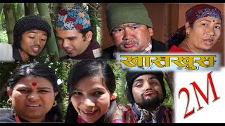 Nepali comedy khas khus 13 ( 23 june 2016 ) facebook,wifi,latest rauter  by www.aamaagni.com