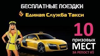 Бесплатные поездки от Единой Службы Такси Луганск №7
