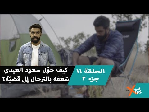 كيف حوّل سعود العيدي شغفه بالترحال إلى قضيّة؟  الحلقة 11 - الجزء 2 - بي بي سي أكسترا  - نشر قبل 1 ساعة