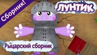 Лунтик - 👑Рыцарский сборник мультиков 2017 года👑