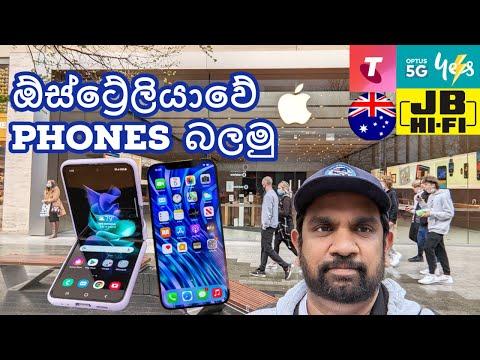 Phones in Australia   ඕස්ට්රේලියාවේ Phones බලමු   Apple Store   Adelaide   Telstra   Optus