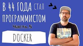 Как я в 44 года стал программистом. Часть 5. Понять Docker.