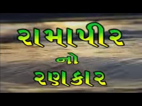 Ramapir No Rankar (Part 1) - Gujarati Movie | Gagan Jethva & Rekha Rathod | Ramdevpir Full Movie