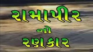 Ramapir No Rankar (Part 1) - Gujarati Movie | Gagan Jethva & Rekha Rathod | Ramdevpir Full Movie