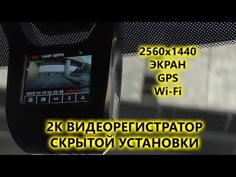 Обзор 2K 2560x1440 видеорегистратора скрытой установки с экраном, GPS и Wi-Fi AVS400DVR (#120)