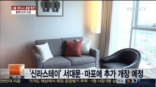 서울 비즈니스 호텔 `후끈