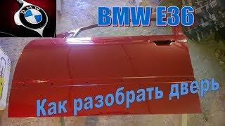 BMW E36. Как разобрать двери.