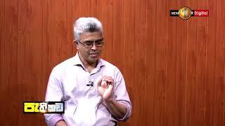 News1st පැතිකඩ |Pathikada 01/04/2020 Thumbnail