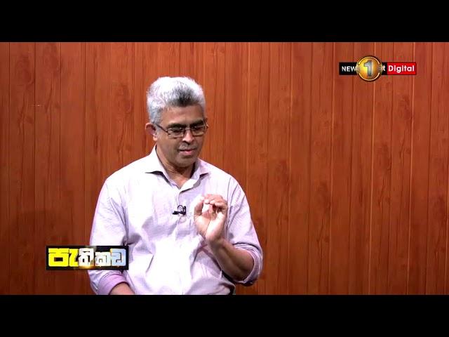 News1st පැතිකඩ |Pathikada 01/04/2020