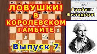 Королевский гамбит Филидора 7 ♔ Шахматы и Шахматные Ловушки в дебюте ♕