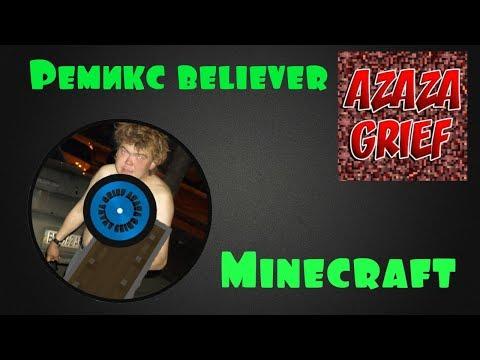 РЕМИКС BELIEVER MINECRAFT (feat. Azaza Grief)