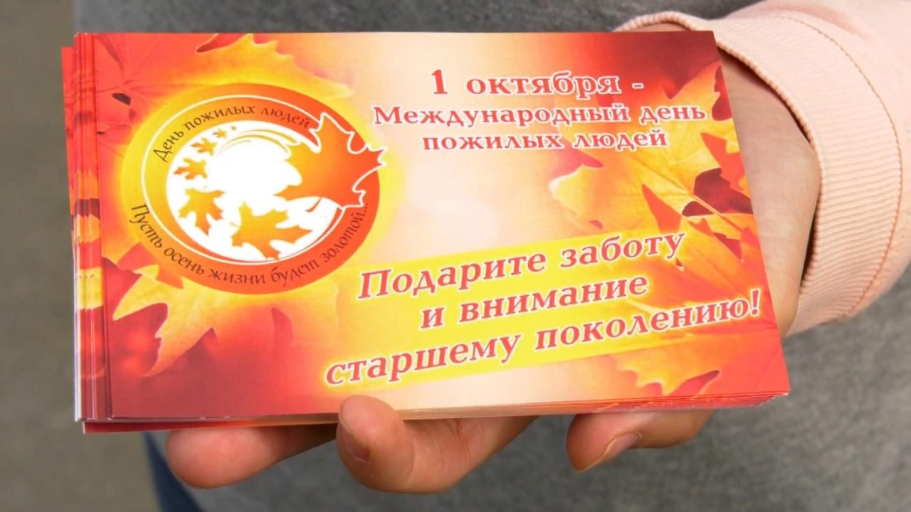 Акция открытка пожилому человеку цель