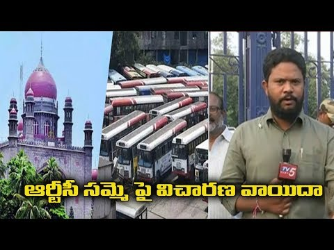 TSRTC Strike :  High Court postpones hearing for Nov 18 th | TV5 News teluguvoice