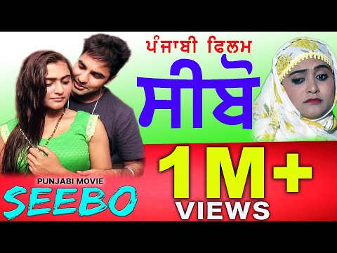 Seebo - Full Punjabi Movie | Latest Punjabi Movie 2017 | New Punjabi Movies 2017