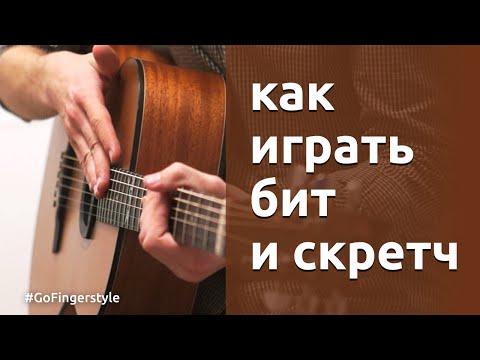 Как играть рэп на гитаре