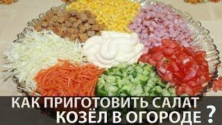 Салат козел в огороде или Рецепт овощного салата