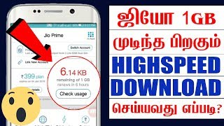 How To Remove Jio 1GB Limit ( 2018 ) - Tech Tips Tamil