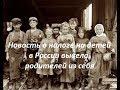 Новость о налоге на детей в России вывела родителей из себя. № 885
