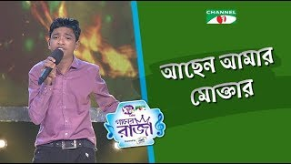 ACHEN AMAR MOKTAAR | Tribute To Amjad Hossain | Shofiqul | ACI XTRA FUN CAKE CHANNEL i GAANER RAJA