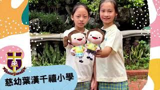 Publication Date: 2021-09-03 | Video Title: 學校簡介_慈幼葉漢千禧小學2021