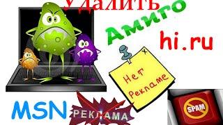 КАК УДАЛИТЬ вредоносные сайты, рекламу, спам, вирусный контент, браузер амиго, hi ru(Комментируйте, спрашивайте, интересуйтесь, может быть смогу чем нибудь помочь и решить Вашу проблему. Надею..., 2015-12-12T12:33:49.000Z)