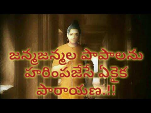 Sri Guru Charitra | Sri Dattatreya Guru Charitra Pravachanam | శ్రీ గురు చరిత్ర శ్రవణ పారాయణ