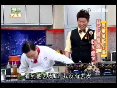 20121116 阿基師 麻油雞麵線 乾煎鱈魚 - YouTube