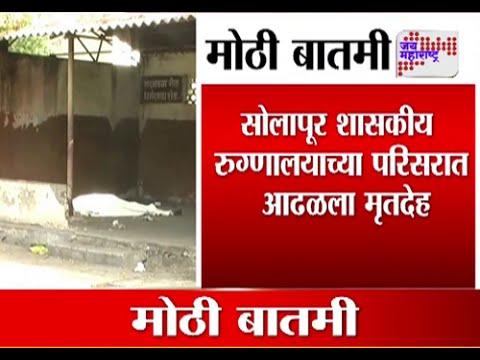 Unknown Dead Body Found near Solapur municipal hospital