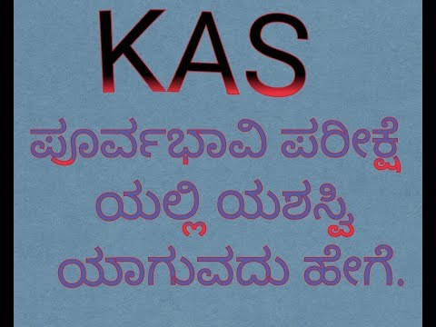 KAS Prilims exam preparation.