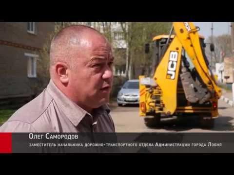 2019-05-01 - О ремонте дорог в Лобне (Лобня)