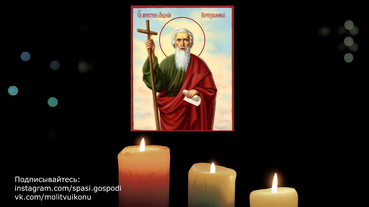 Молитва святому апостолу Андрею Первозванному