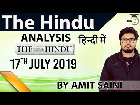 17 JULY 2019 - The Hindu Editorial News Paper Analysis [UPSC/SSC/IBPS] Current Affairs